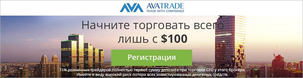 Торговля на форекс от 100 дол